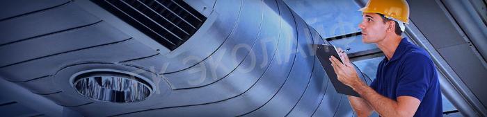 Ревизия (аудит) систем вентиляции и кондиционирования. Техническая экспертиза вентиляции.