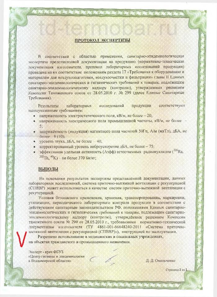 Сертификат рекуператор СПВВР Зилант