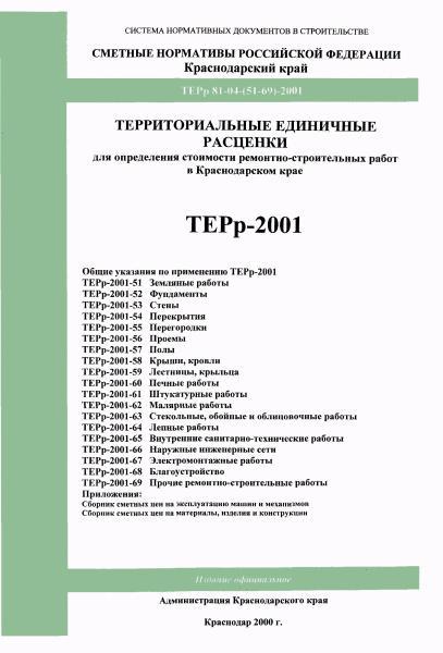 Нормативы ТЕР для Краснодарского края.