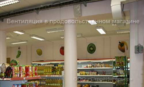 Вентиляция продуктового магазина