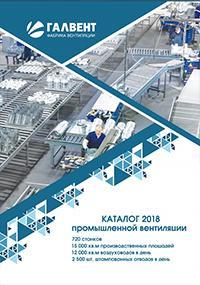 Технический каталог ГалВент 2018 (pdf)