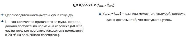 Формула для расчёта мощности рекуператора