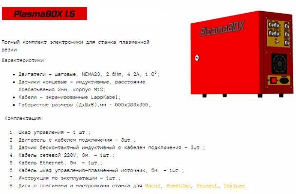 Полный комплект электроники для станка плазменной резки plasma box 1.5
