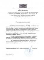 Рекомендательное письмо от ООО ТАНУКИ-Екатеринбург