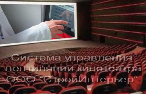 вентиляция в кинотеатре