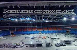 Вентиляция спортивного комплекса