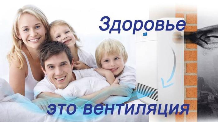 Качественная вентиляция – залог здоровья всех домочадцев