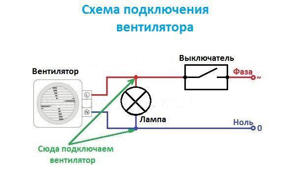 схема подключения вентилятора непосредственно от лампочки в ванной