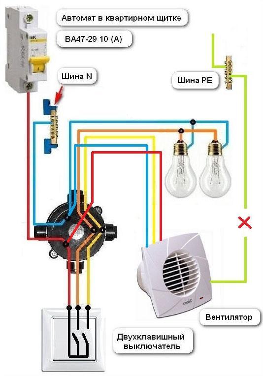 схема подключения вентилятора в ванной через двухклавишный выключатель света