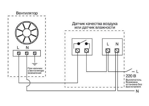 схема подключения вентиялтора через датчик движения и влажности