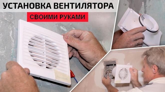 Установка вытяжного вентилятора в ванную и туалет