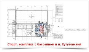 пример проекта вентиляции в спорткомплексе п. Кутузовский