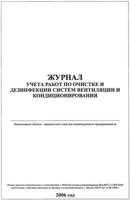 Журнал учёта работ по очистке и дезинфекции систем вентиляции и кондиционирования