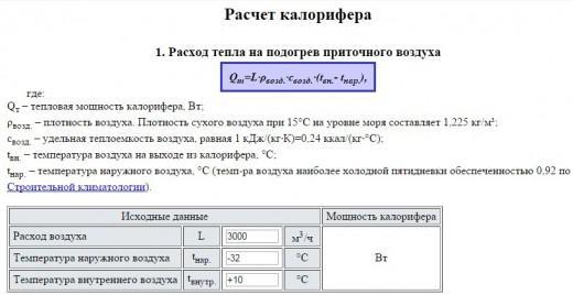 Онлайн расчёт калорифера