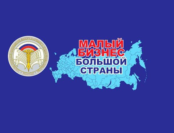 Что нужно знать о господдержке малого бизнеса в РФ