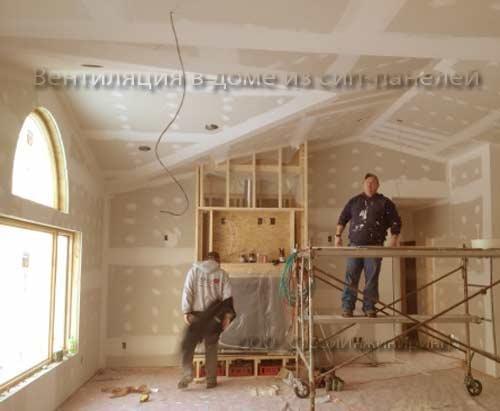 вентиляция в сип панельном доме